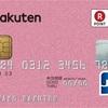 楽天ピンクカードが可愛すぎる