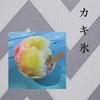 東京で本当においしい【カキ氷屋】はどこ?人気店5選+バイト求人情報!