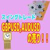 【スイングトレード】ポンドドル、オージードルはフラッシュクラッシュ時安値へ!!