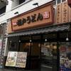 【瀬戸うどん】チェーン店の朝ごはん Vol14