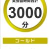 DMM英会話(オンライン英会話) 1ヶ月で50時間(3,000分)受講の感想&上達・成果について