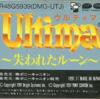 ウルティマ 失われたルーンのゲームと攻略本 プレミアソフトランキング