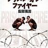 プリズン・オン・ファイヤー/監獄風雲