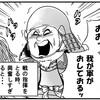 意外と血気盛んな徳川家康!家康を支えた家臣に青春の浜松城!