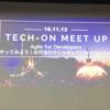 Tech-on MeetUp#03「Agile for Developers ~やってみよう!お作法だけじゃないアジャイルレシピ~」に参加した。