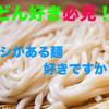 【福岡】大地のうどん 福岡東店へ行ってみた! うどんを食べてみた結果・・・。【グルメ】