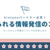 kintoneパートナー必見!見られる情報発信のコツ 〜キンスキ5ヶ月間のノウハウを公開します〜