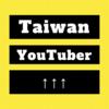 おすすめ!人気の台湾YouTuber 中国語の勉強にも!!