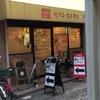 3月7日(土)8日(日)9日(月)は『焼肉レストラン登ら志』祭りだ!