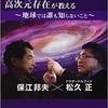 Book. UFO体験を考える「哲平くんと宇宙人」「UFOエネルギーとNEOチルドレンと高次元存在が教える 地球では誰も知らないこと」