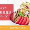 サラダクラブ|サラダで彩る食卓キャンペーン