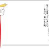 米国では法人税率15%が頓挫、日本では15%が実現⁉ の巻