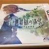難しくて楽しい!新 世界樹の迷宮 ミレニアムの少女を紹介!(1)