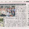 『39席の映画館』南日本新聞に掲載! 及びお取り扱い店のご紹介