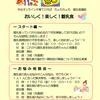 離乳食講座・マタニティヨガ 参加者募集中!