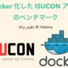 ISUCONでNginxとMySQLをDocker化したときのパフォーマンス