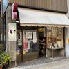 神田須田町 和菓子・萬祝処「庄之助」