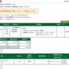 本日の株式トレード報告R3,05,11