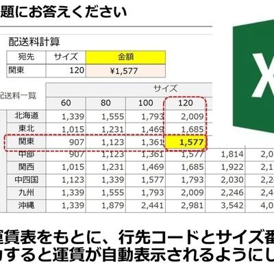 【Excel】あなたのExcelレベルはどれくらい? 上級問題にチャレンジ Vol.5