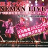 2012-11-05 THEポッシボー@武道館