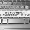 """【おすすめ】これから韓国留学をする人が絶対に買った方がいい """"ハングル文字用のキーボードステッカー"""" の紹介"""