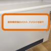 【導入検討中のあなたへ】7年間使用した経験者が語る、蓄熱暖房機のメリット、デメリット。