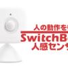 【人の動作を検知】スイッチボット「人感センサー」徹底レビュー