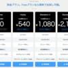 Arukas でアプリ公開したら運用コスト 0円 でしかも快適だった話