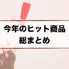 【スマステ】2016年ヒット商品総まとめを予想(12/10)