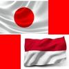 インドネシア独立戦争で日本人は戦っていた
