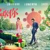 陳可辛(ピーターチャン)プロデュース中国映画「喜歡你(恋するシェフの最強レシピ)」