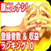 【顔出しなし】日本のユーチューバー登録者数ランキング10!