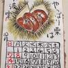 10月の#絵手紙カレンダー