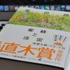 直木賞受賞作を著者直筆サイン本で読もう!恩田陸『蜜蜂と遠雷』