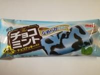 ファミマ「限定」THEチョコミント「なめらか仕立て」のレビュー。爽快感強めの食感が楽しいチョコミントのアイス!