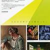 ピカソと20世紀美術の巨匠たち
