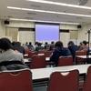 2018.11.18-21 オートファジー研究会に参加してきました