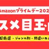 Amazonプライムデー2021のオススメ目玉商品ベスト9+1選!【ジャンル別】