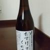 雑記ーお酒:日本酒編5 ~たすけてください~