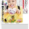 2019年 明るくスタート! お笑い芸人 渡辺直美さんが表紙! 読売ファミリー1月9日号のご紹介