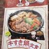 すき家の「牛すき鍋定食」@札幌屯田店