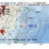 2017年08月08日 12時21分 日向灘でM2.9の地震