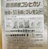 ハローズ×岩塚製菓共同企画 新潟県産コシヒカリ プレゼント 9/30〆