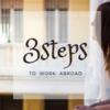 海外就職を考え始めたら。最初に行う3つのステップ〜初心者編〜