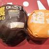 マクドナルドの超グラコロと濃グラコロチーズフォンデュの違いはこれだ!