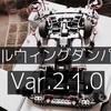 ガルウィングダンパー Ver.2.1.0