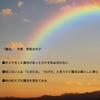 Twitter、アメブロ、Instagram、Facebookに作家「野添まゆ子」さんの詩をご紹介しました。