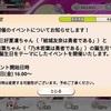 【ゆゆゆい】夏凛・若葉 誕生月イベントの準備