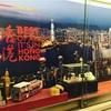 香港政府観光局で旅の情報を収集 [JAL JGP修行] [香港旅行2018]