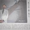 薬物依存とは「孤立の病」。やばい奴は抱きしめろ! 専門医松本俊彦さんの紹介。